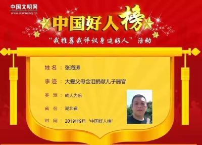 """安陆好儿男张海涛上榜11月""""荆楚楷模"""""""