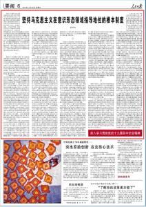 人民日报发表黄坤明署名文章,权威解读这一根本制度