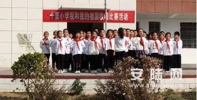 十里小学举行迎国庆70周年歌唱比赛