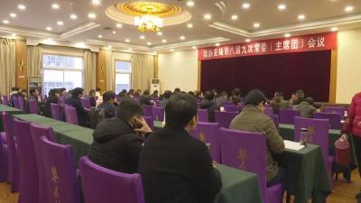市政协召开八届九次常委会会议