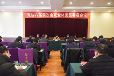 政协安陆市八届四次会议全体党员委员会议召开