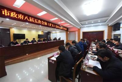 市政府八届五次全体(扩大)会议暨廉政工作会议召开
