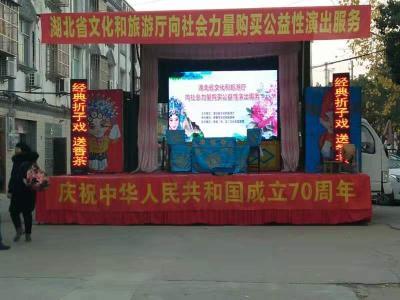 孝感市文化和旅游局组织演出团来安陆演出