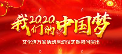 元旦春节期间湖北将开展文化进万家活动