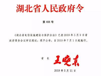 《湖北省电信设施建设与保护办法》解读