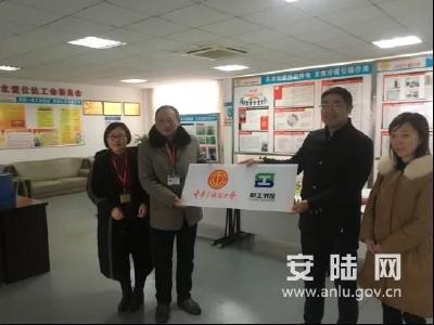 """安陆市爱仕达公司""""职工书屋""""获全国总工会授牌"""