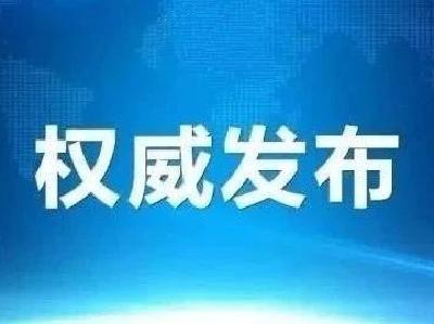 孝感市新型冠状病毒感染的肺炎防控指挥部5号令
