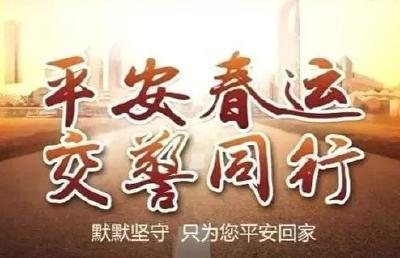 【平安春运 】致广大春运驾驶员的一封信