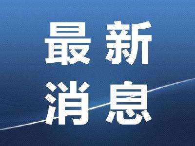 """爱心企业家驰援家乡打战""""疫"""" 胡明刚要求:科学调配物资 保障运输安全"""