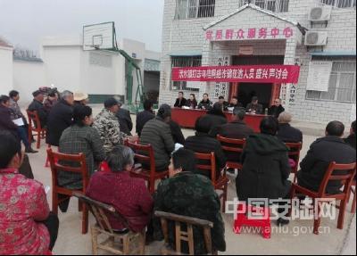 洑水镇组织召开打击电信网络诈骗声讨会