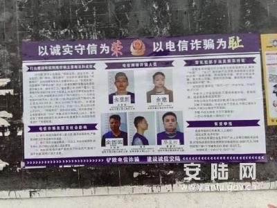 """雷公镇开展""""反电信诈骗""""宣传"""