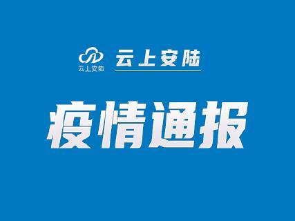 安陆疫情通报(3月27日)