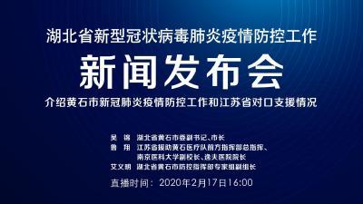 直播 | 17日湖北新冠肺炎疫情防控工作新闻发布会介绍黄石市疫情防控工作和江苏省对口支援情况