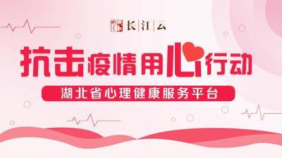 专题 | 湖北省心理健康服务平台