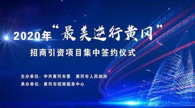 """【直播】2020年""""最美逆行黄冈""""招商引资项目集中签约仪式"""