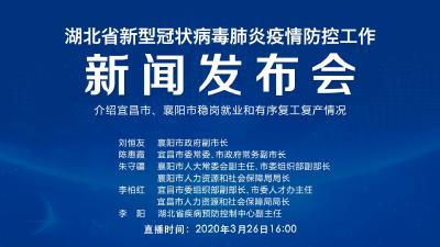 直播丨湖北新冠肺炎疫情防控工作新闻发布会介绍宜昌市、襄阳市稳岗就业情况