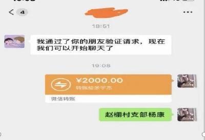 来自革命老区党员干部的情怀 ——安陆市赵棚镇广大党员干部自愿捐款抗击疫情