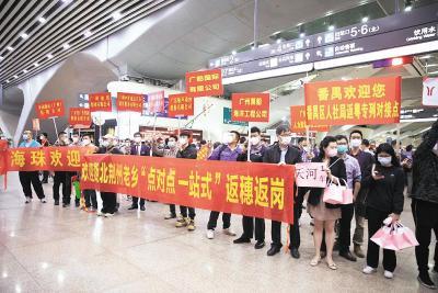 最艰难时搭把手拉一把 广东省委书记省长到站迎接 湖北12万外出务工人员顺利返岗