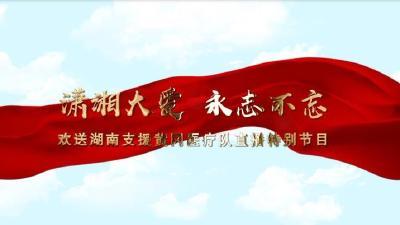 【潇湘大爱永志不忘】欢送湖南支援黄冈医疗队特别节目