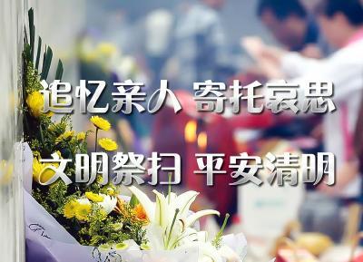 安陆市关于做好2020年清明节期间祭扫活动的通告