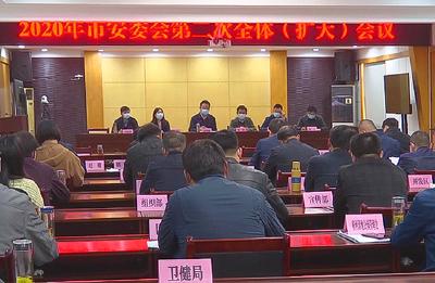 2020年市安委会第二次全体(扩大)会议召开