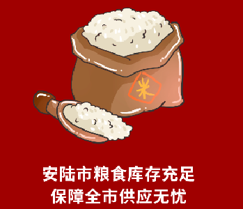 @安陆人,勿须囤米 !安陆市粮食库存充足,保障全市供应无忧