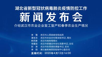 直播|第71场湖北新冠肺炎疫情防控工作新闻发布会介绍武汉市农业企业复工复产和春季农业生产情况