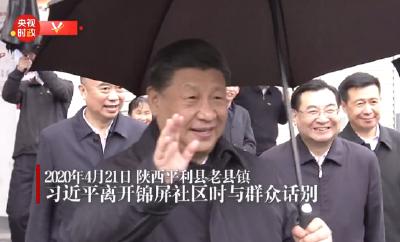 独家视频 | 习近平考察调研陕西省安康市平利县 祝父老乡亲们的生活安康平利