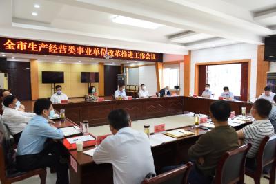 安陆市召开生产经营类事业单位改革推进工作会议