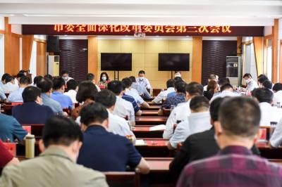 市委全面深化改革委员会第三次会议召开