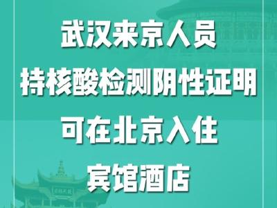 海报丨北京解除湖北人进京限制