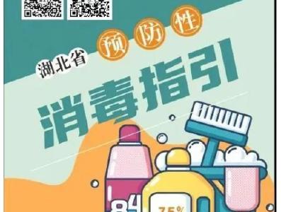 湖北省新冠肺炎疫情常态化防控指引(五) 预防性消毒指引