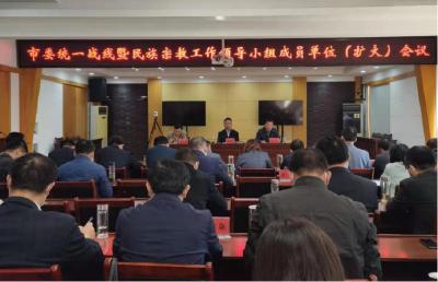 安陆召开市委统一战线暨民族宗教领导小组工作会议