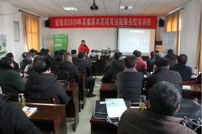 安陆市举办高素质农民培训班