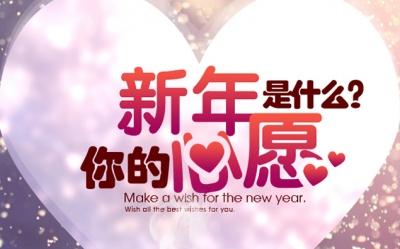 新年新气象|说出你2017年的新年愿望,一起努力实现吧!