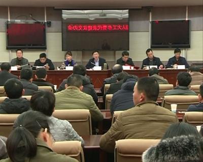 市人大常委会召开人大工作暨代表建议交办会