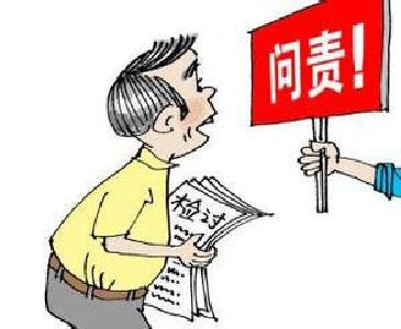湖北省纪委通报5起典型问题 15名干部因不担当不作为被问责