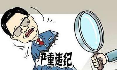 """""""五一""""三天 湖北省纪委通报多起违反八项规定典型案件"""