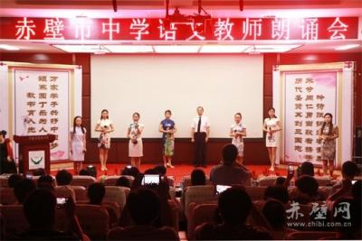 赤壁市举行中学语文教师朗诵会