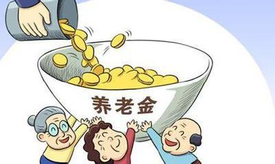 人社部发布通知:事业单位人员违纪将影响养老金
