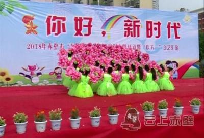 """庆祝六一国际儿童节 赤壁市举行2018年""""争做新时代好队员""""主题活动"""