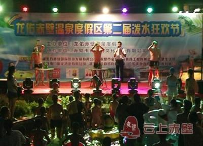 龙佑温泉举办第二届泼水节