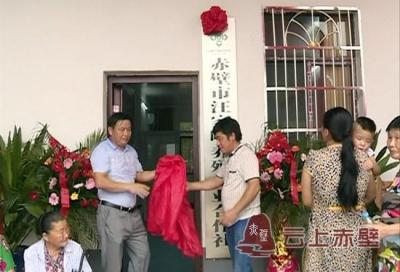 产业扶贫再发力 赤壁市汪家畈小龙虾养殖专业合作社揭牌成立