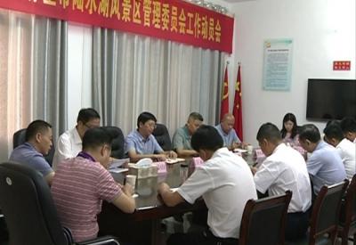 咸宁市委第三巡察组进驻市陆管委