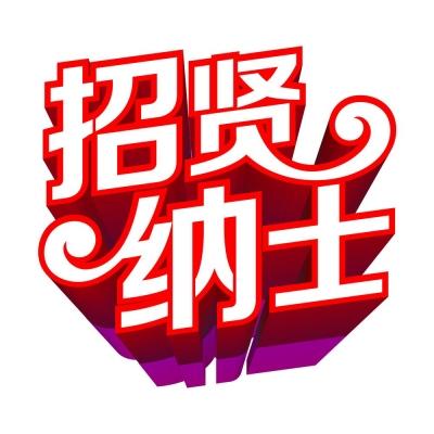 """招贤纳士 赤壁市事业单位招聘工作人员啦,""""职""""等你来!"""