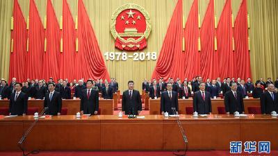 铸就中华民族伟大复兴的里程碑 ——论学习贯彻习近平总书记在庆祝改革开放四十周年大会重要讲话