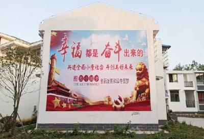 赤壁:文化墙传递脱贫正能量