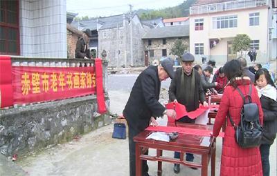 赤壁市老年书画家协会开展送春联下乡活动