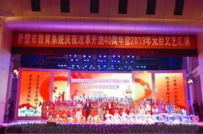 赤壁市教育系统举行庆祝改革开放四十周年暨2019年元旦文艺汇演