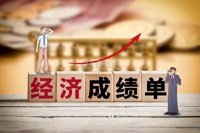 """31个省份亮经济""""成绩单"""" 广东江苏GDP首次突破9万亿 领跑全国"""